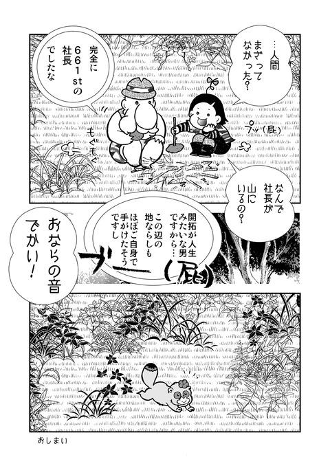 tanuki04