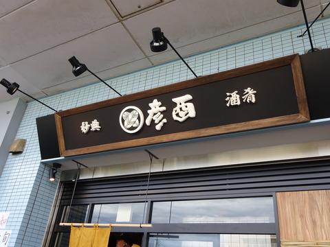 彦酉妙典店オープン