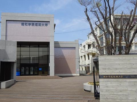 昭和学院短期大学の正門