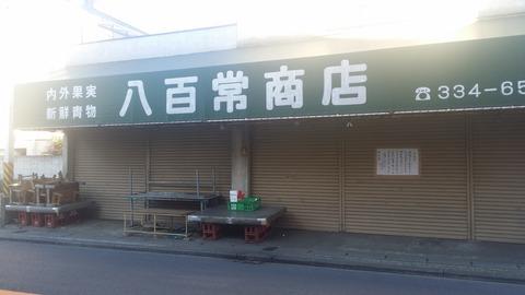 八百常商店閉店