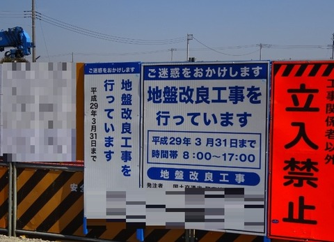 道の駅いちかわ建設予定地3