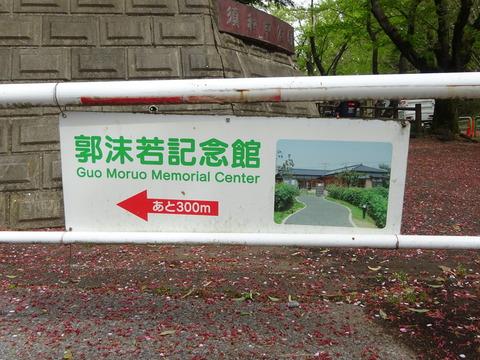 郭沫若記念館の目印