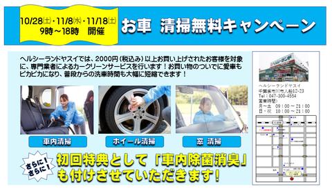 お車清掃キャンペーン/ヘルシーランドヤスイ