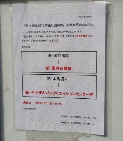 京成バス/ヤマザキパンクリエイションセンター前