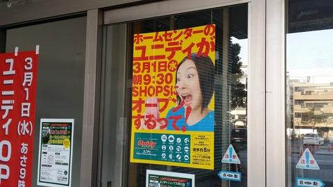 ユニディショップス市川店オープン