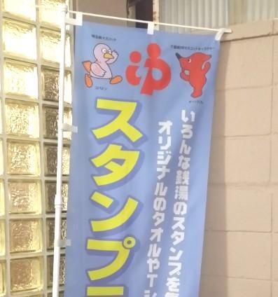 湯めぐりスタンプラリー/市川市菅野月の湯