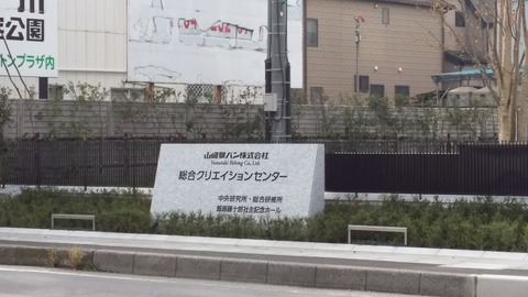 山崎製パン研究所