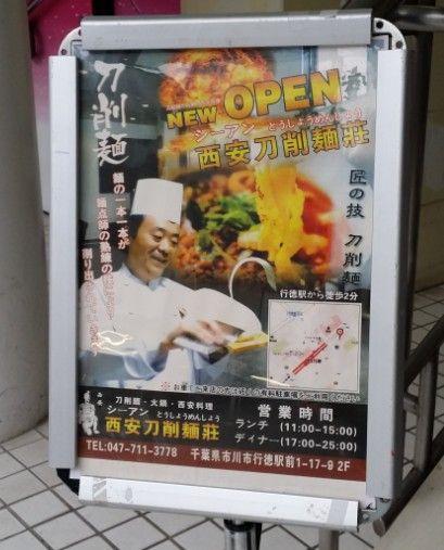 行徳駅前/西安刀削麺荘
