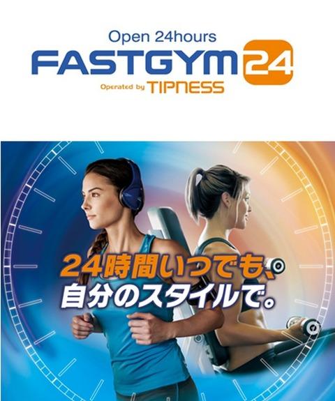 ファストジム24行徳店オープン