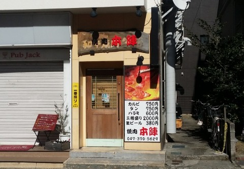焼肉本陣/本八幡