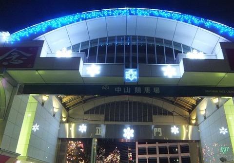 中山競馬場正門前
