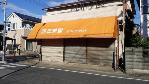 市川市曽谷正栄堂閉店