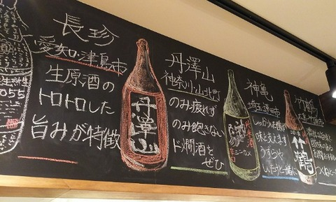焼鳥サトウの日本酒紹介黒板