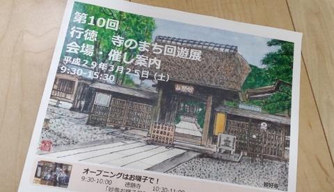 第10回寺のまち回遊展2017行徳