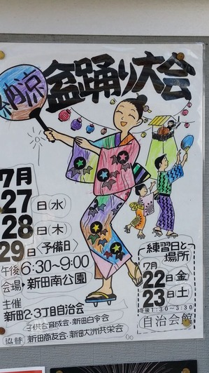 新田南公園の盆踊り大会2016