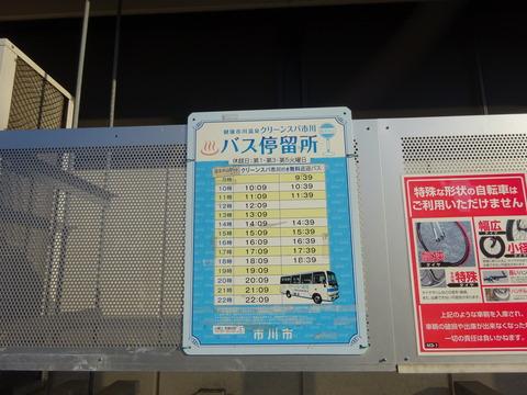 クリーンスパ市川無料送迎バス(原木中山駅)