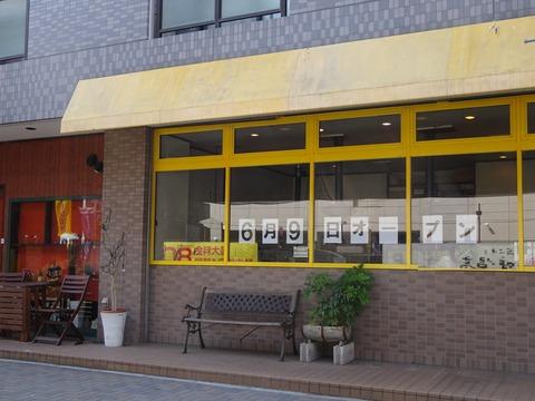妙典駅前に焼肉城オープン