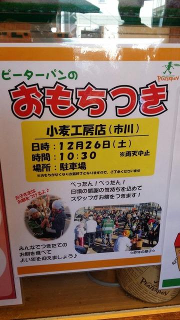 ピーターパンのおもちつき2015(曽谷)