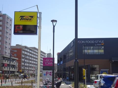 イオンタウン市川大和田駐車場