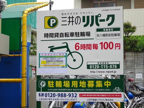 三井のリパーク本八幡駅前駐輪場