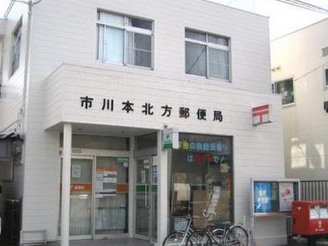 市川本北方郵便局