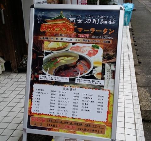 麻辣火鍋/行徳西安刀削麺荘