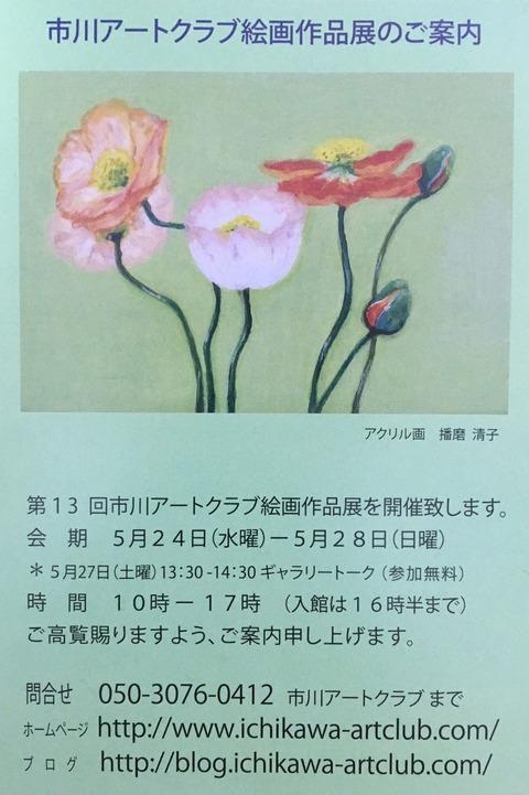 市川アートクラブ作品展2017