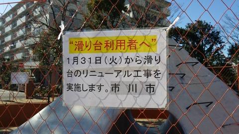 東根公園のすべり台工事