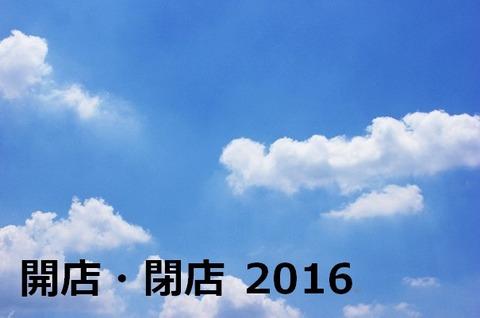千葉県市川市開店閉店2016