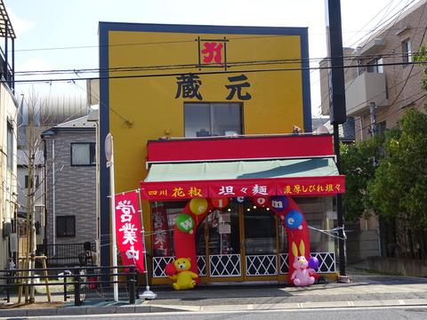 担々麺蔵元オープン