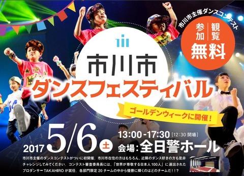 市川市ダンスフェスティバル2017