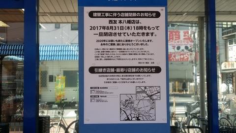 西友本八幡店閉店