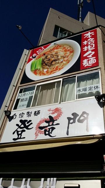 自家製麺「登竜門」市川真間店
