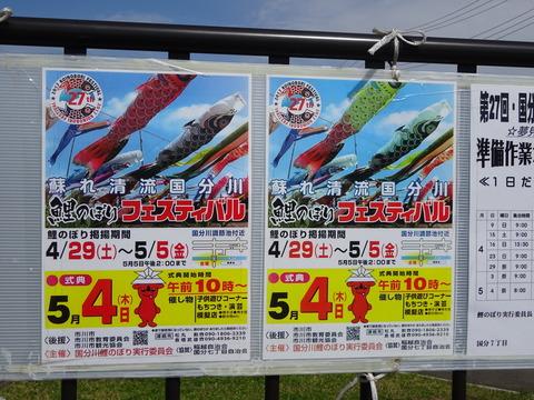 2017国分川鯉のぼりフェスティバル