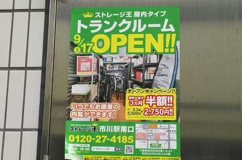 ストレージ王市川駅南口がオープン