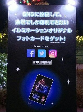 中山競馬場SNSイベント