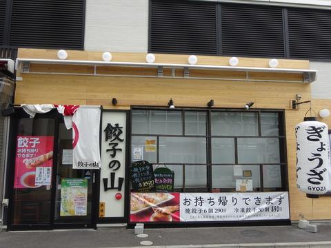 餃子の山閉店