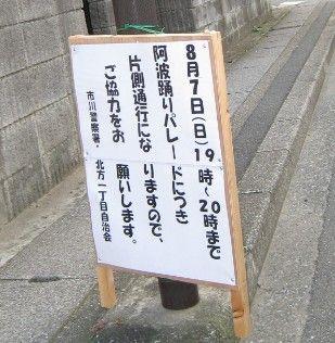 阿波踊り/市川北方