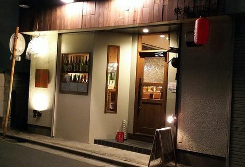 焼鳥サトウ/東菅野