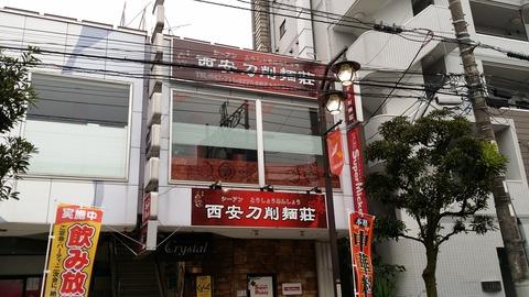 西安刀削麺荘オープン