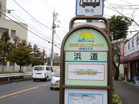 京成バス浜道/市川市