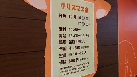 マクドナルド行徳店のクリスマス会2016