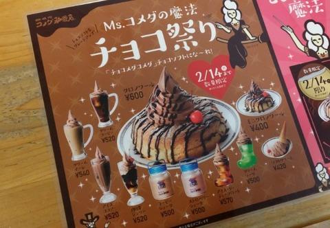 コメダ珈琲チョコ祭り2017