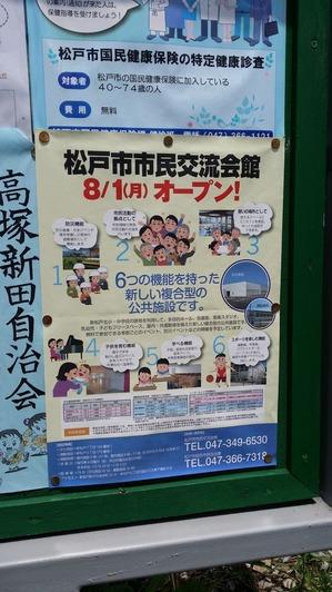 松戸市民交流会館