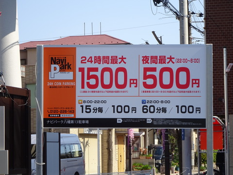 昭和セレモニーコインパーキング料金