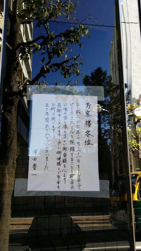 ビジネスホテルユタカ閉店