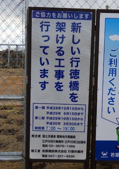 行徳橋工事の看板