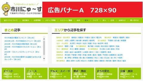 市川にゅ~す広告バナー募集【PC】