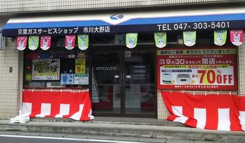 京葉ガスサービスショップ市川大野店閉店