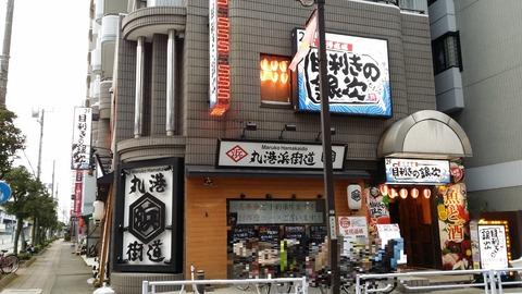 目利きの銀次/行徳駅前